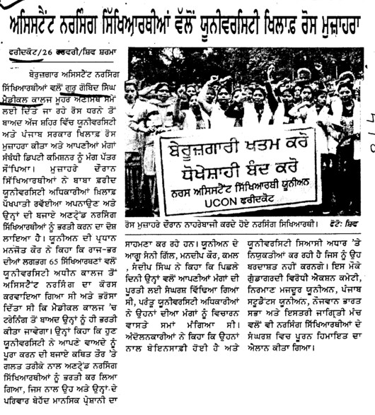 Asstt Nursing Students vallo University khilaf dharna (Guru Gobind Singh Medical College)