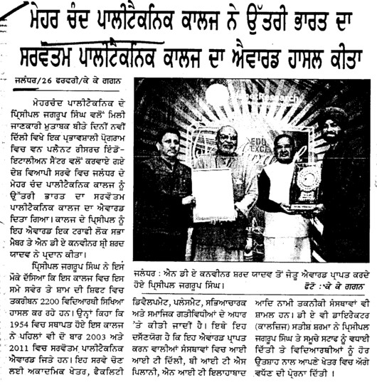 Mehar Chand College achieved best Polytechnic college award (Mehr Chand Polytechnic College)