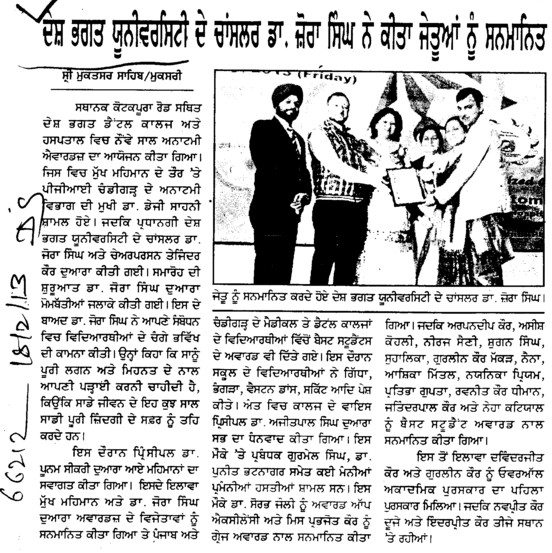 Dr Jora Singh awarded to winners (Desh Bhagat University)