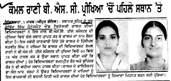 Komal Rani first in BSc exams (Guru Gobind Singh College of Management and Technology)