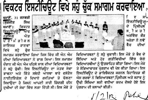 Sahu Chuk Samagam in Victor Institute (Victor Institute of Nursing)