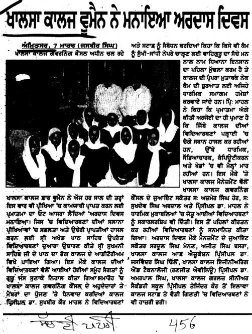 Ardas diwas celebrated in Khalsa College (Khalsa College for Women)