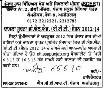 DLEd Courses (SCERT Punjab)