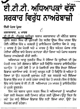 ETT teachers vallo govt virudh narenbaji (ETT Teachers Union Punjab)
