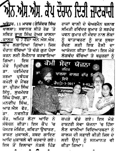 NSS camp doran ditti jankari (Bhag Singh Hayer Khalsa College for Women Kala Tibba)