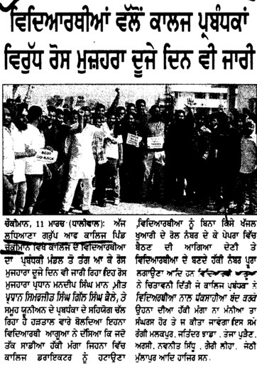 Students vallo college parbandka virudh rosh dharna (Ludhiana Group of Colleges (LGC) Chowkimann)