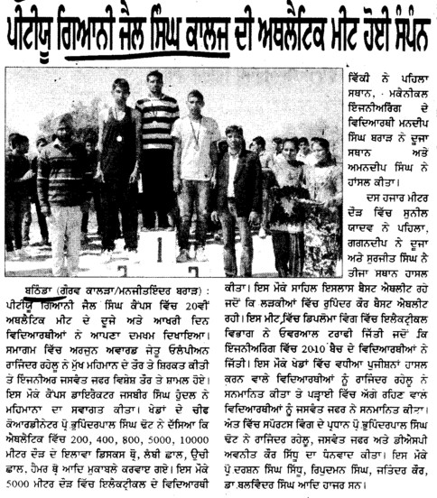 End of Annual Athletic meet (Giani Zail Singh College Punjab Technical University (GZS PTU) Campus)