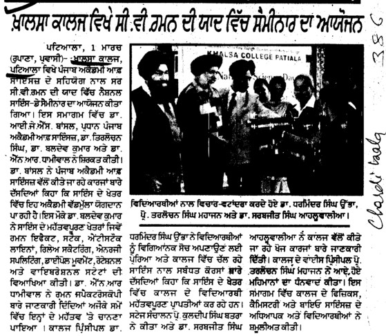 Seminar in memory of CV Raman (Khalsa College)