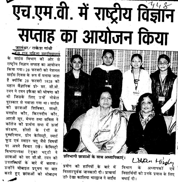 HMV me National Science week ka ayojan' (Hans Raj Mahila Vidyalaya)