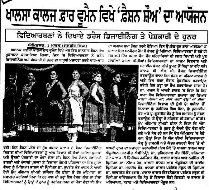 Khalsa College for women vikhe Fashion show da ayojan (Khalsa College for Women)