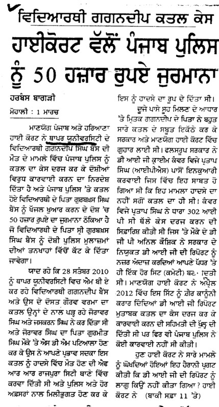 Highcourt vallo Punjab Police nu 50,000 rupaye jurmana (Thapar Institute of Engineering and Technology University)