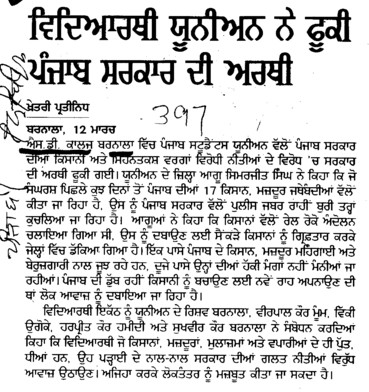 Students Union ne fuki Punjab Govt di arthi (SD College)