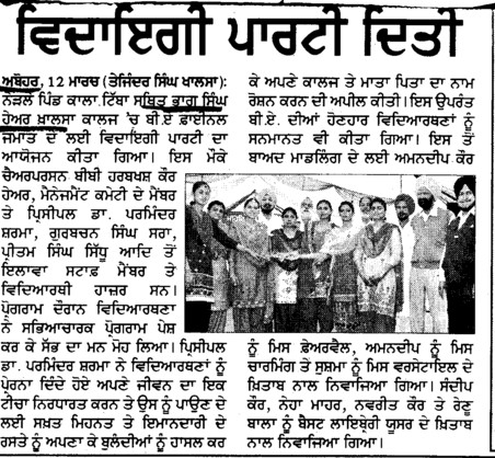Vidayegi party ditti (Bhag Singh Hayer Khalsa College for Women Kala Tibba)