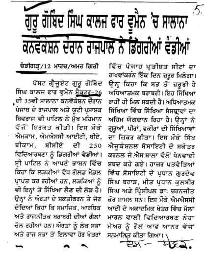 Degree distributed on Annual Convocation Program (Guru Gobind Singh College for Women Sector 26)
