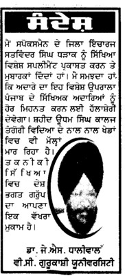 Message of VC Dr J S Dhaliwal (Guru Kashi University)