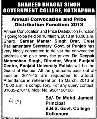Annual Convocation and Prize distribution function (SBS Govt College)