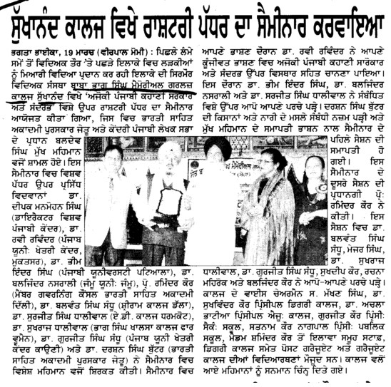 National level seminar in Sukhanand College (Sant Baba Bhag Singh Memorial Girls College Sukhanand)