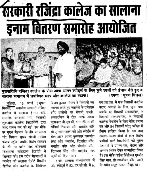 Annual Prize distribution function (Government Rajindra College)