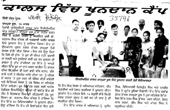 Blood donation camp in college (Punjabi University Neighbourhood Campus)