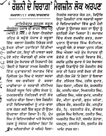 Roshni de Chirag magazine lok arpan (Director General School Education DGSE Punjab)