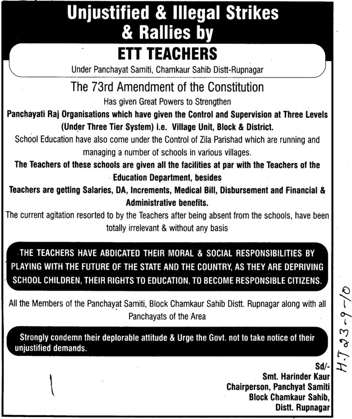 Rally of ETT Teachets (ETT Teachers Union Punjab)