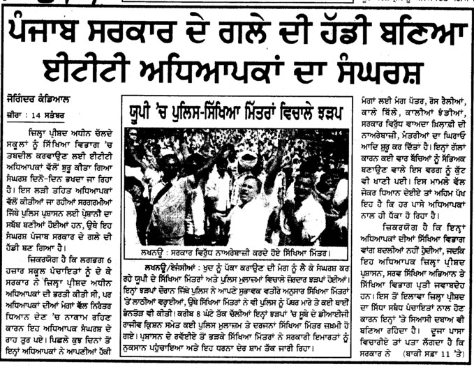 Zira Teachers Union Govt de gale di haddi baneya (ETT Teachers Union Punjab)