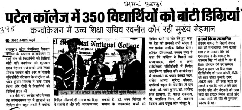 350 Students ko banti degrees (Patel Memorial National College)