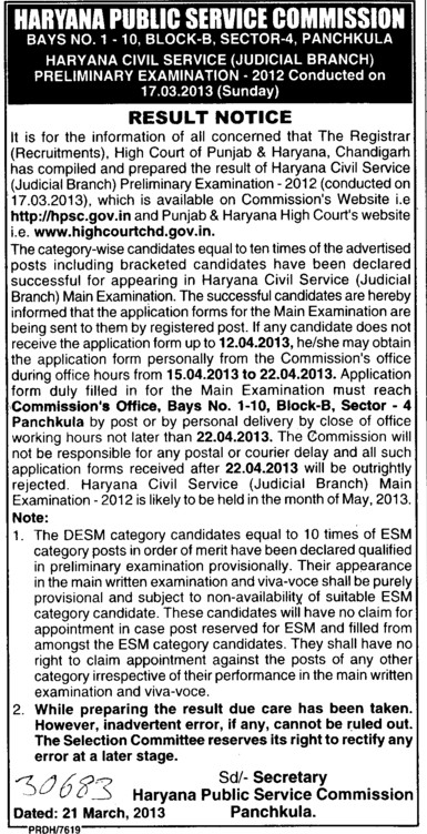 Result Notice of HCS prelim (Haryana Public Service Commission (HPSC))