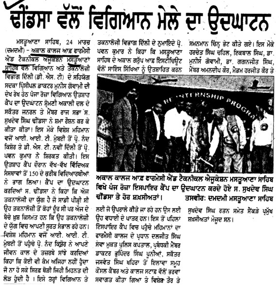Dhindsa vallo Science Mele da udhghatan (Akal College of Pharmacy and Technical Education)
