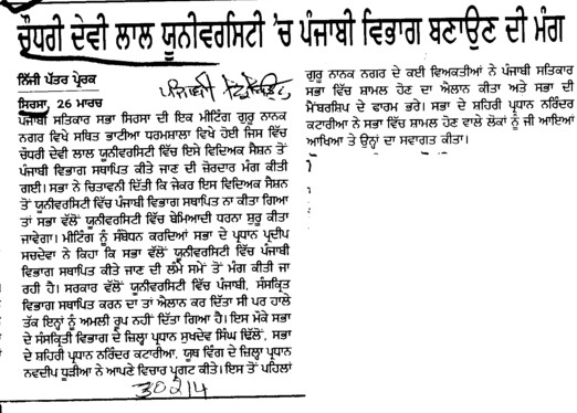 Ch DL University wich Punjabi Department banaun di mang (Chaudhary Devi Lal University CDLU)