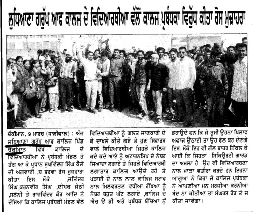 Students dharna on Management (Ludhiana Group of Colleges (LGC) Chowkimann)
