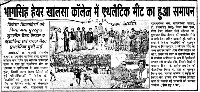 End of Athletic meet (Bhag Singh Hayer Khalsa College for Women Kala Tibba)