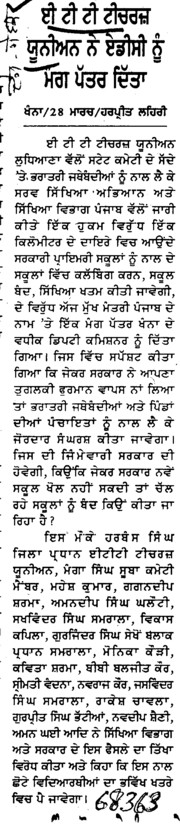 Memorandum to ADC (ETT Teachers Union Punjab)
