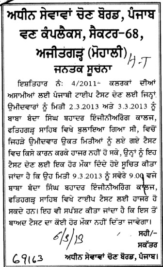 Filling of Clerk post (Punjab Subordinate Services Selection Board (PSSSB))