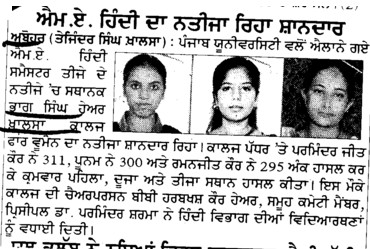 Good result of MA Hindi (Bhag Singh Hayer Khalsa College for Women Kala Tibba)