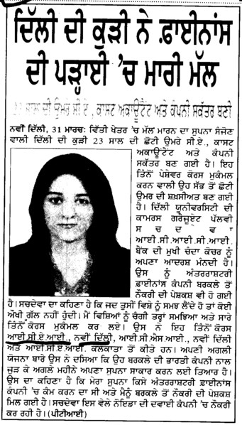 Delhi girl first in Finance studies (Institute of Chartered Accountants of India (ICAI))