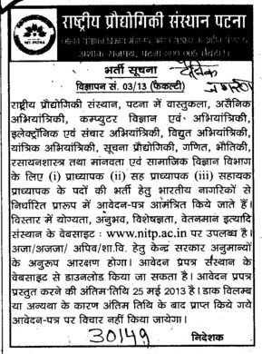 Principal and Asstt Professor (National Institute of Technology NIT)