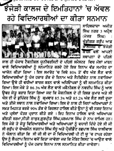 Vijeta Students sanmanit (Chandigarh Group of Colleges)
