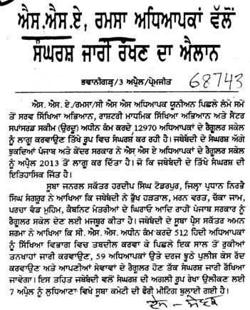 RMSA teachers union vallo sangharsh jari rakhan da ailan (SSA RMSA CSS Teachers Union Punjab)