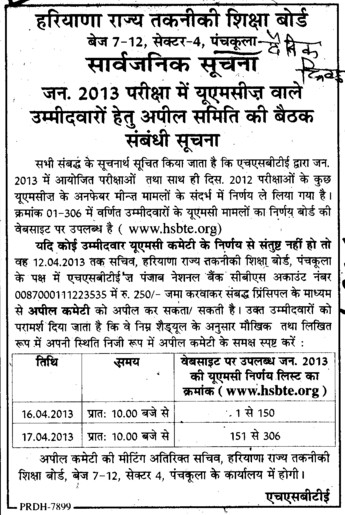 Appeal committee for UMC cases (Haryana State Board of Technical Education)
