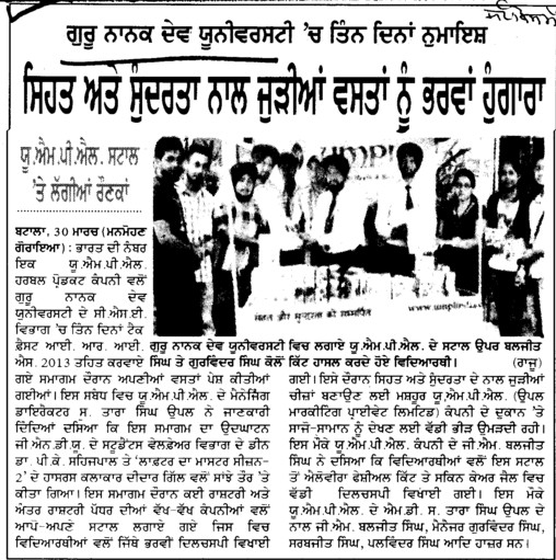 3 days camp on Health and Beauty (Guru Nanak Dev University (GNDU))