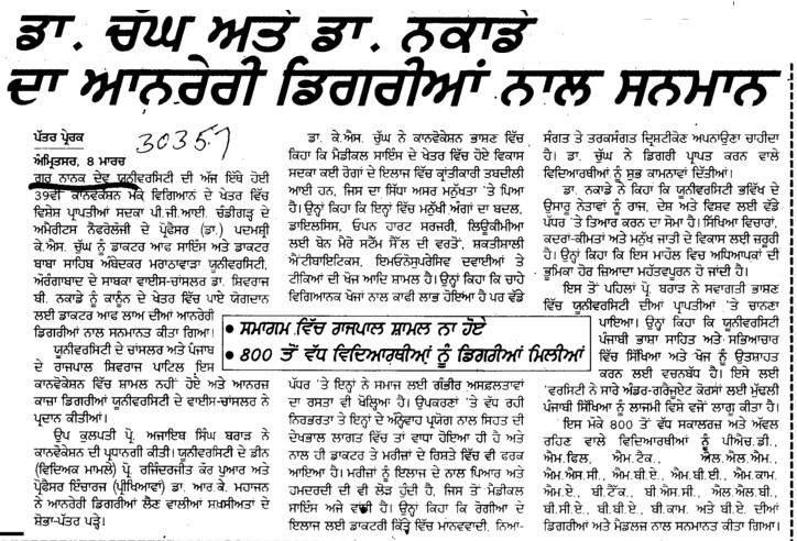 Dr Chugh and Dr Nakade awarded with degrees (Guru Nanak Dev University (GNDU))