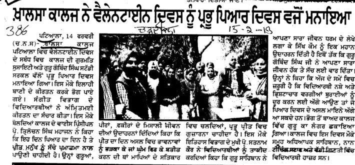 Valentine day celebrated as Prabhu payar diwas (Khalsa College)