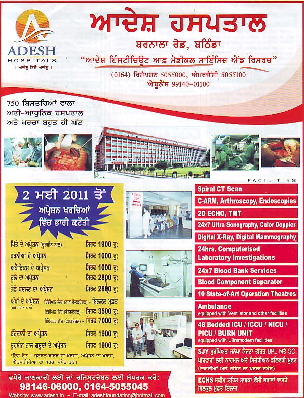 Spiral CT Scan and 2D Echo etc (Adesh Institute of Medical Sciences and Research)