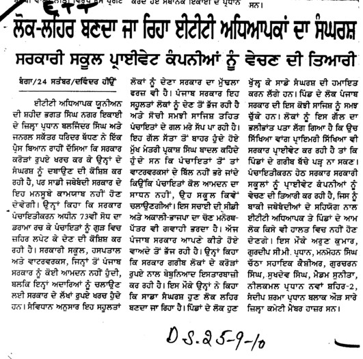 Lok lehar bandaja reha teachers sangharsh (ETT Teachers Union Punjab)