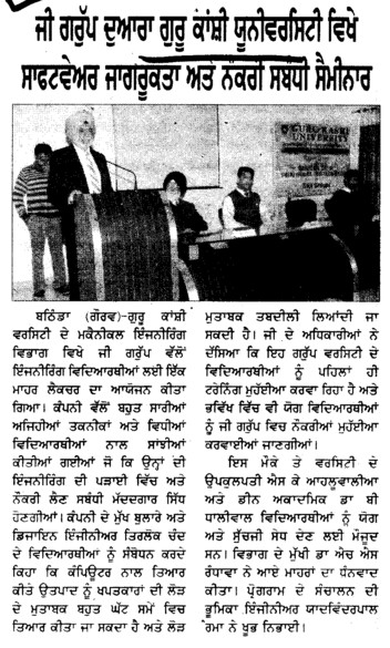 Placement Fair (Guru Kashi University)