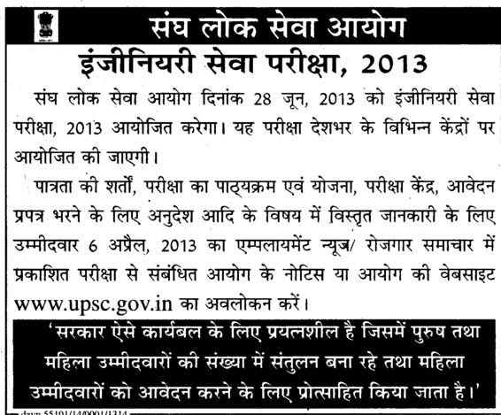 Engineering Services Examination 2013 (Union Public Service Commission (UPSC))