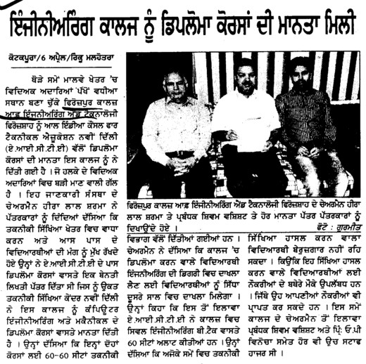 Affiliation to Diploma Courses (Ferozepur College of Engineering and Technology)