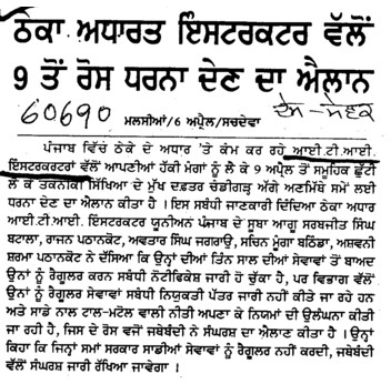 Instructors dharna from 9th (Punjab ITI Instructors Union)