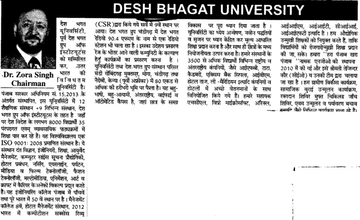 Message of Chairman Dr Zora Singh (Desh Bhagat University)